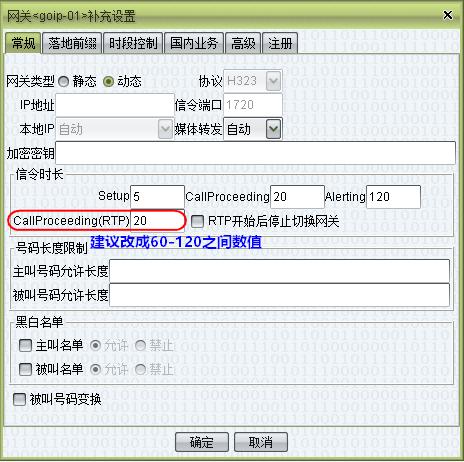 改CallProceeding.png