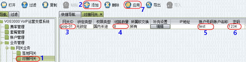 VOS对接网关2.png